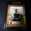 สุดยอดพระเบญจภาคี โดย กิติ ธรรมจรัส ปกแข็ง 300 หน้า