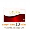 แอลทูร่า GOLD โฉมใหม่ 10 กล่อง กล่องละ 220 บาท