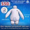 ตุ๊กตา เบย์แม็กซ์ Baymax ขนาด 35 cm.