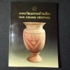 มรดกวัฒนธรรมบ้านเชียง โดย กรมศิลปากร หนา 224 หน้า ปี 2550