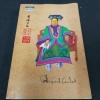 ซูสีไทเฮา โดย คึกฤทธิ์ ปราโมช หนา 455 หน้า ปี 2534