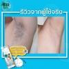 โชอา มูสกำจัดขน Cho-Ar Hair Removal Mousse สูตรผิวขาว ของแท้นำเข้าจากเกาหลี