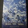 เครื่องถ้วยวัดโพธิ์ จัดทำโดย วัดพระเชตุพน ปกแข็งหนา 294 หน้า. พิมพ์ปี 2545