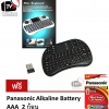 Wireless Thai Mini Keyboard รองรับ Windows XP/Vista/7/8/Android OS (สีดำ) แถมฟรี 2 x AAA Panasonic Alkaline Battery