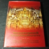 จิตรกรรมพระพุทธประวัติในพระอุโบสถวัดพระศรีรัตนศาสดาราม โดย สำนักราชวัง ปกแข็ง 314 หน้า ปี 2547