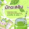 Matcha Slim มัจฉะ สลิม ชงผอมโมเอะ ชาเขียวลดน้ำหนัก ( 5 ซอง )