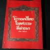 โบราณคดีไทยในศตวรรษที่ผ่านมา โดย ศรีจักร วัลลิโภดม หนา 131 หน้า ปี 2525