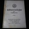 สมบัติศิลปจากบริเวณเขื่อนภูมิพล ของ กรมศิลปากร พิมพ์จำนวน 500 เล่ม ปี 2515 หนา 190 หน้า
