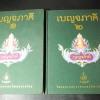 เบญจภาคี โดย โครงการสืบสานมรดกวัฒนธรรมไทย ปกแข็ง 2 เล่ม หนารวม 990 หน้า ปี 2542