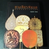 ตาลปัตรพัดยศ ศิลปบนศาสนวัตถุ โดย ณัฎฐภัทร จันทวิช ปกแข็ง 310 หน้า ปี 2538