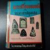 พระเครื่องของขลัง กับ คาถาปลุกเสก โดย ดวงธรรม โชนเชิดประทีป ปกแข็ง 398 หน้า ปี 2508