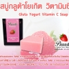 สบู่กลูต้าโยเกิร์ตวิตามินซี Gluta Yogurt Vitamin C Soap : PURADA