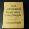 ประวัติ พระพุทโธใหญ่ พระพุทโธน้อย อุบาสิกา บุญเรือน โตงบุญเติม จัดพิมพ์เนื่องในงานถวายพระเนตรเเละสมโภชพระพุทโธใหญ่ 15-27 กพ.2496 โดย บ๊วย ศิงพฤกษ์ ปกแข็ง