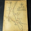 สมุดที่ระลึก ด.ศ.ร.2506 ชมภูมิประเทศจังหวัดภาคใต้ 6-13 เม.ย. 2506 หนา 137 หน้า