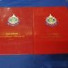 สมุดภาพไตรภูมิ ฉบับกรุงศรีอยุธยา-ฉบับกรุงธนบุรี จัดพิมพ์เนื่องในโอกาสพระราชพิธีมหามงคลเฉลิมพระชนมพรราษ 6 รอบ 5 ธ.ค.2542 ปกแข็ง 2 เล่ม