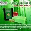 Gluta apple kiwi soap สบู่กลูต้าแอปเปิ้ล กีวี : PURADA
