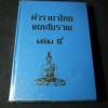 ตำรายาไทยโบราณ โดย อ.เปี่ยม บุณยะโชติ ปกแข็ง 404 หน้า ปี 2515