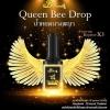 Queen Bee Drop by B'Secret น้ำหยดนางพญา ฟื้นฟูล้ำลึกถึงระดับเซลล์ผิว
