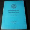 ชีวิตความเป็นอยู่ในกรุงสยาม ในทัศนะของชาวต่างชาติ ระหว่าง พ.ศ.2383-2384 (ค.ศ1840-1841) เเปลโดย รอ.ลินจง สุวรรณโภคิน หนา 292 หน้า พิมพ์ 1000 เล่ม ปี 2525