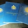ตำราเวชศาสตร์ฉบับหลวง รัชกาลที่ 5 เล่ม 1-3 พร้อม วีซีดี ประกอบ 1 เเผ่น ปกแข็ง 3 เล่ม หนารวม 1056 หน้า พิมพ์ปี 2542 เเละ 2555