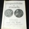 เหรียญกษาปณ์เมืองไทย กระดาษเงิน โดย นายตุ๋ย เหล่าสุนทร จัดพิมพ์เป็นอนุสรณ์ คุณพ่อเจริญ เทียนศรี หนา 165 หน้า ปี 2513