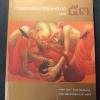 การแสดงศิลปกรรมแห่งชาติ ครั้งที่ 53 หนา 176 หน้า พิมพ์ปี 2550