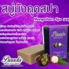Mangosteen Spa soap สบู่มังคุดสปา : PURADA