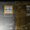ประวัติศาสตร์ เอเชียตะวันออกเฉียงใต้ สุวรรณภูมิ-อุษาคเนย์ภาคพิศดาร โดย ดี.จี.อี.ฮอลล์ ชาญวิทย์ เกษตรศิริ บรรณาธิการ ปกแข็ง 2 เล่ม หนารวม 968 หน้า ปี 2549