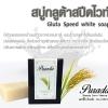 Gluta Speed White Soap สบู่กลูต้าสปีดไวท์ : PURADA