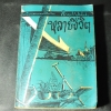 หลายชีวิต โดย คึกฤทธิ์ ปราโมช ปี 2499 หนา 504 หน้า