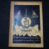 พุทธฤาชา วัดเวฬุวนาราม อ.บางเลน จ.นครปฐม 25 พุทธศตวรรษ พ.ศ.2500 โดย ล.พ.สำเนียง อยู่สถาพร หนา 166 หน้า