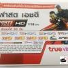 บัตรทรู ดูกีฬาสด เอชดี 118 ช่อง รับชมได้ 30 วัน สำหรับจานทึบ KU band - Sport Family HD