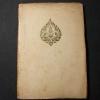 จิตรกรรมไทยเดิม เคล้าส เว้งค์ เขียนจากเอกสารในเเผนกศิลปอินเดีย พิพิธภัณฑสถานเเห่งชาติ นครเบอร์ลิน พิมพ์ปี 2511