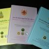 ตำราอ้างอิงยาสมุนไพรไทย เล่ม 1,2,3 รวม 3 เล่ม โดย คณะอนุกรรมการจัดทำตำราอ้างอิงสมุนไพรไทย ในคณะกรรมการคุ้มครองเเละส่งเสริมภูมิปัญญาการเเพทย์เเผนไทย ปกแข็ง หนารวม 1094 หน้า พิมพ์ปี 2551,2558,2560