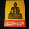 พระพุทธรูปบูชา โดย ชัยมงคล อุดมทรัพย์ ปกแข็ง 556 หน้า ปี 2510