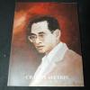 งานประมูลภาพวาดในหลวง CHARITY AUCTION .Royal Portraits By Teerapong Limapornvanich จัดประมูลโดย คริสตี้ ปี 1999