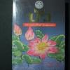 บัว องค์ประกอบประวัติศาสตร์ ศิลปวัฒนธรรมไทย โดย กรมศิลปากร ปกแข็ง 359 หน้า พิมพ์ 1500 เล่ม ปี 2540