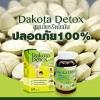 Dakota Detox ดาโกต้า ดีท็อกซ์ สมุนไพรรีดไขมัน