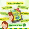 ยาสีฟันสมุนไพร บายโภคา สูตรใหม่