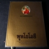 พุทโธโลยี โดย หลวงพ่อจรัญ ฐิตธมฺโม จัดพิมพ์เนื่องในมงคลวาระอายุครบ 72 ปี 52 พรรษา ปกแข็ง 504 หน้า ปี 2544