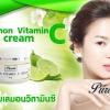Lemon Vitamin C Cream ครีมเลมอนวิตามินซี : PURADA
