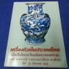 เครื่องถ้วยในประเทศไทย โดย กรมศิลปากร จัดพิมพ์เนื่องในโอกาสวันเฉลิมพระชนมพรรษา สมเด็จพระราชินีนาถ ครบสี่รอบ หนา 210 หน้า ปี 2523