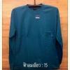 เสื้อคนงานก่อสร้าง แขนยาวจั้มแขน สีฟ้าอมเขียว