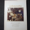 ภาพเกี่ยวกับวรรณคดีไทย พิมพ์เป็นอนุสรณ์ในงานพระราชทานเพลิงศพ สมเด็จพระพุฒาจารย์(เสงี่ยม จนฺทสิริมหาเถร) หนา 140 หน้า ปี 2526