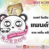 "'Panda Eye Serum Cream"" ผลิตภัณฑ์บำรุงผิวรอบดวงตา ( เเผ่น )"