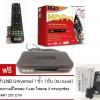IPM กล่องรับสัญญาณดาวเทียม รุ่น IPM HD PRO 3 แถมฟรี หัวLNB Universal - รองรับ Thaicom C/KU band (Black)