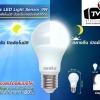 LED Bulb Light Sensor กินไฟ 9W Daylight (แสงขาว) - ขั้ว E27