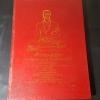 ตำราหมอนวด พระบรมครูเเพทย์ ชีวกโกมารภัจจ์ ฉบับสมบูรณ์ โดย หมอนคร บางยี่ขัน -อ.เชาว์ กสิพันธุ์ ปกแข็ง 160 หน้า ปี 2545