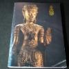 เรื่องโบราณคดี ของ ศาสตราจารย์หลวงบริบาลบุรีภัณฑ์ จัดพิมพ์เนื่องในงานพระราชทานเพลิงศพ หลวงบริบาลบุรีภัณฑ์ (ป่วน อินทุวงศ์) หนา 345 หน้า ปี 2531