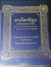 พระไตรปิฎก ฉบับสำหรับประชาชน ย่อความจากพระไตรปิฎกฉบับภาษาบาลี 45 เล่ม พิมพ์รวมเล่มเดียวจบ หนา 870 หน้า ปี 2526